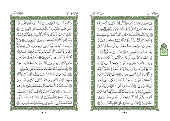 صفحه 399 قران (سوره عنکبوت) - استخاره با قران
