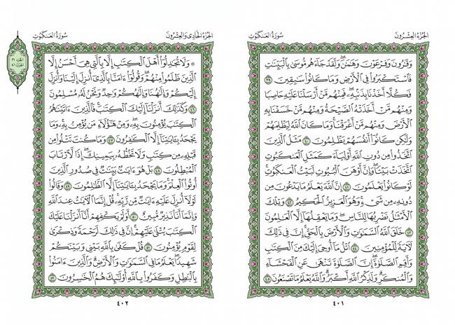 صفحه 401 قران (سوره عنکبوت) - استخاره با قران