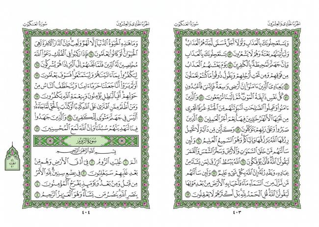 صفحه 403 قران (سوره عنکبوت) - استخاره با قران