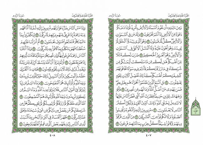 صفحه 407 قران (سوره روم) - استخاره با قران