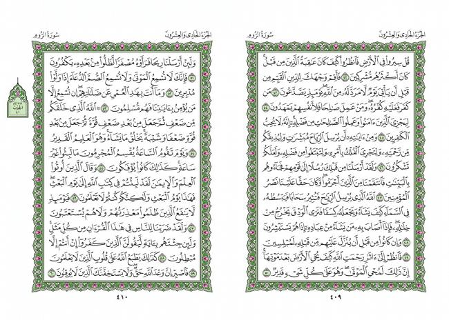 صفحه 409 قران (سوره روم) - استخاره با قران