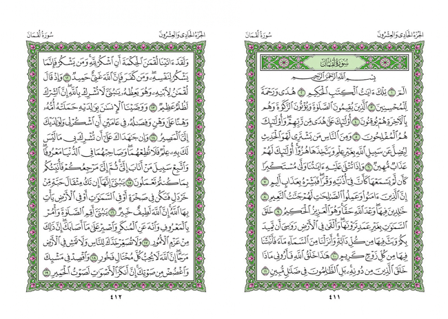 صفحه 411 قران (سوره لقمان) - استخاره با قران