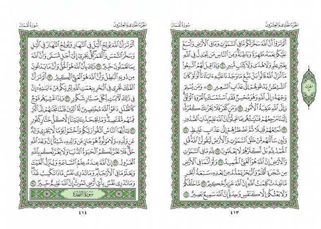 صفحه 413 قران (سوره لقمان) - استخاره با قران