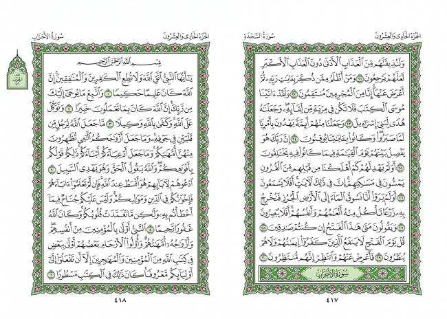 صفحه 417 قران (سوره سجده) - استخاره با قران