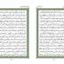 صفحه 421 قران (سوره احزاب) – استخاره با قران