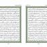 صفحه 425 قران (سوره احزاب) – استخاره با قران