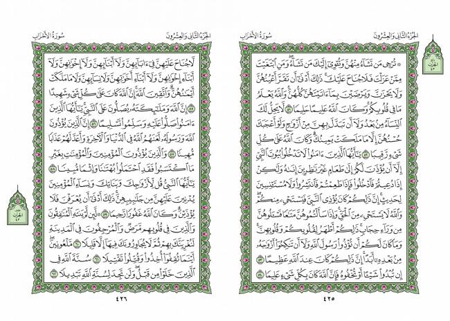 صفحه 425 قران (سوره احزاب) - استخاره با قران