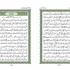صفحه 427 قران (سوره احزاب) – استخاره با قران