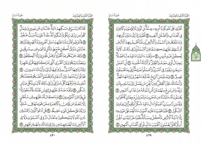 صفحه 429 قران (سوره سبا) - استخاره با قران