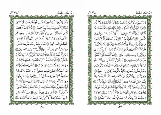صفحه 437 قران (سوره فاطر) - استخاره با قران