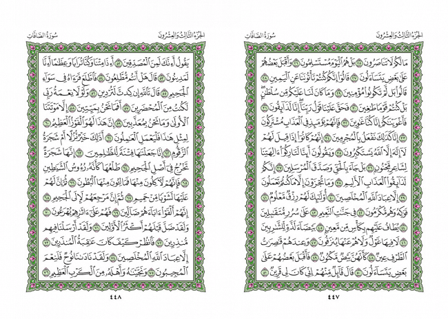 صفحه 447 قران (سوره صافات) - استخاره با قران