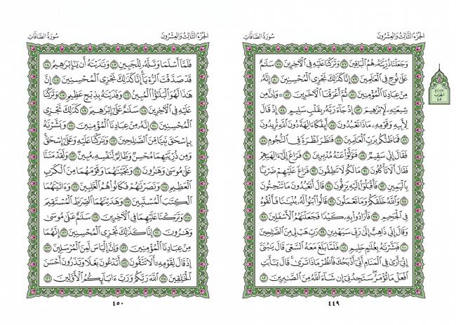 صفحه 449 قران (سوره صافات) - استخاره با قران