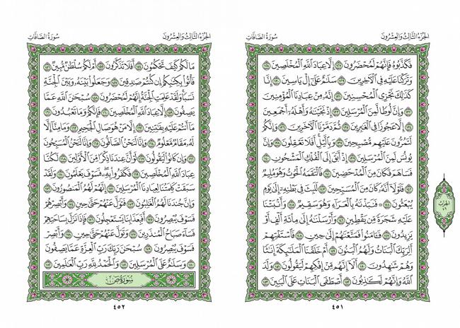 صفحه 451 قران (سوره صافات) - استخاره با قران