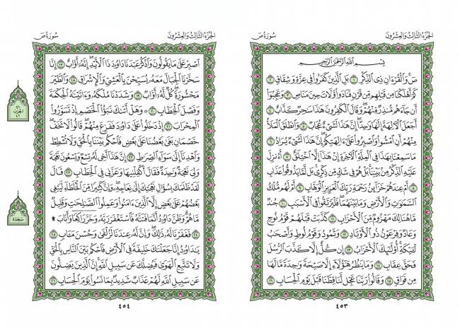 صفحه 453 قران (سوره ص) - استخاره با قران
