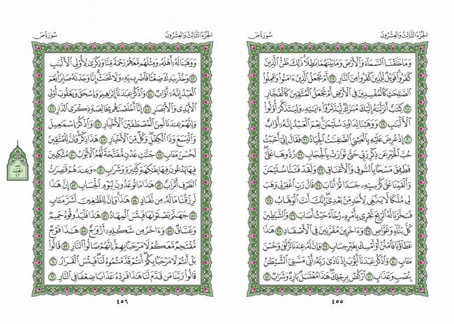 صفحه 455 قران (سوره ص) - استخاره با قران