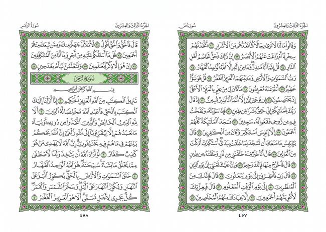 صفحه 457 قران (سوره ص) - استخاره با قران