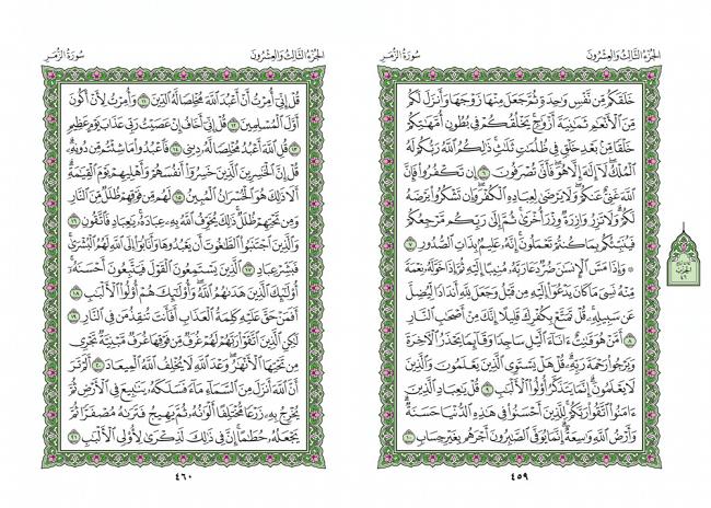 صفحه 459 قران (سوره زمر) - استخاره با قران