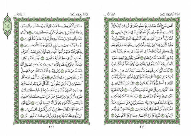 صفحه 461 قران (سوره زمر) - استخاره با قران