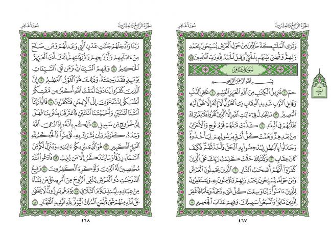 صفحه 467 قران (سوره زمر) - استخاره با قران
