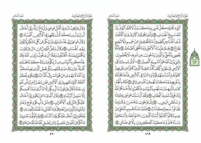 صفحه 469 قران (سوره غافر) - استخاره با قران