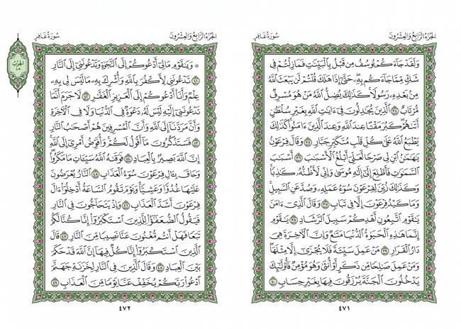 صفحه 471 قران (سوره غافر) - استخاره با قران