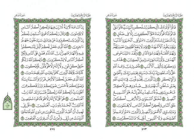 صفحه 473 قران (سوره غافر) - استخاره با قران
