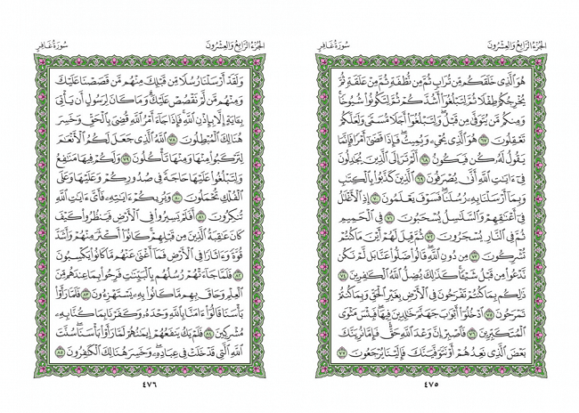 صفحه 475 قران (سوره غافر) - استخاره با قران