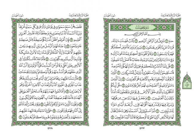 صفحه 477 قران (سوره فصلت) - استخاره با قران