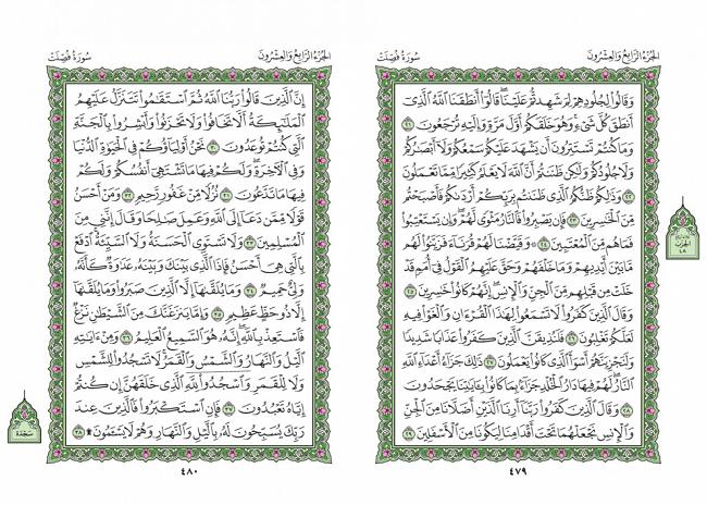 صفحه 479 قران (سوره فصلت) - استخاره با قران