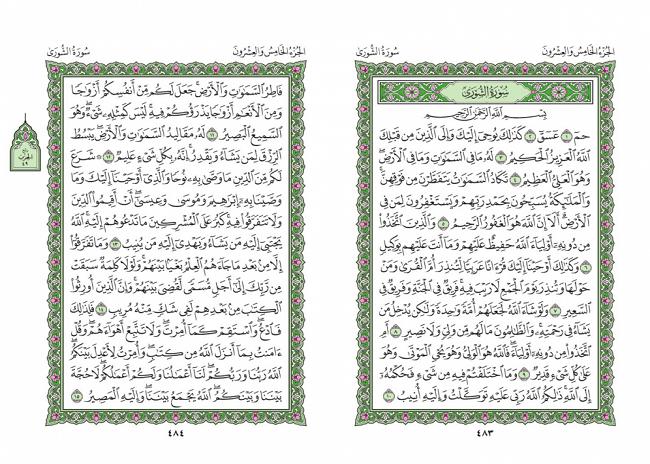 صفحه 483 قران (سوره شوری) - استخاره با قران