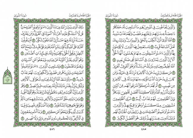 صفحه 485 قران (سوره شوری) - استخاره با قران