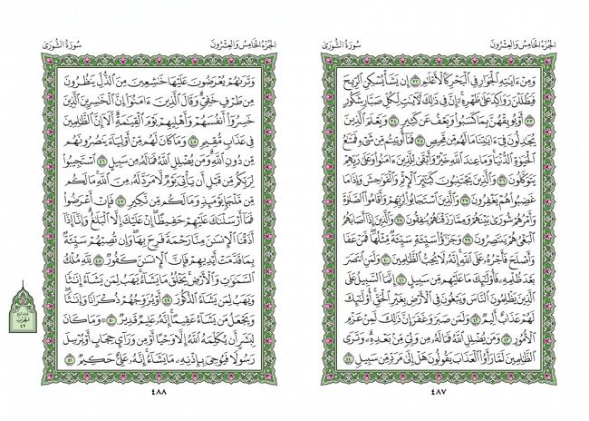 صفحه 487 قران (سوره شوری) - استخاره با قران