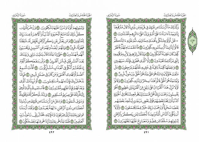 صفحه 491 قران (سوره زخرف) - استخاره با قران
