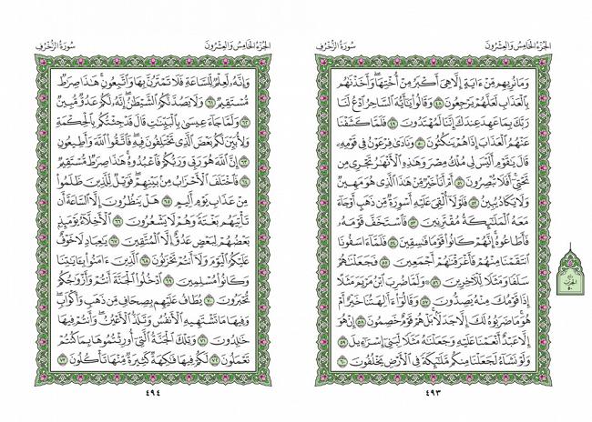 صفحه 493 قران (سوره زخرف) - استخاره با قران