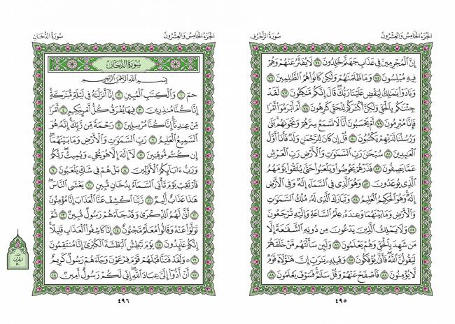 صفحه 495 قران (سوره زخرف) - استخاره با قران