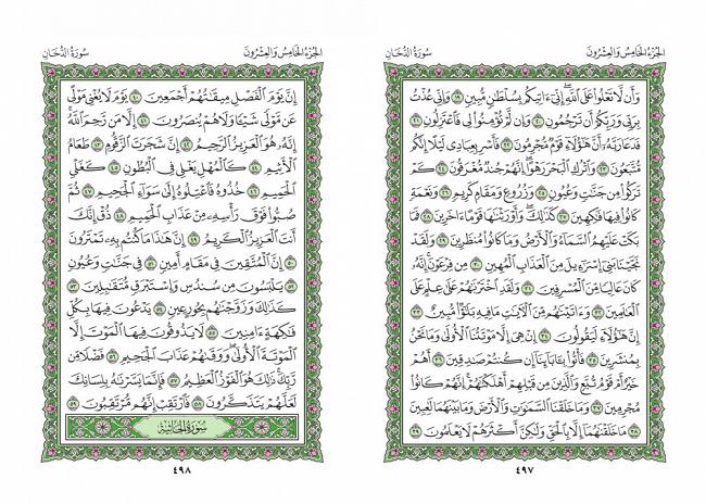 صفحه 497 قران (سوره دخان) - استخاره با قران