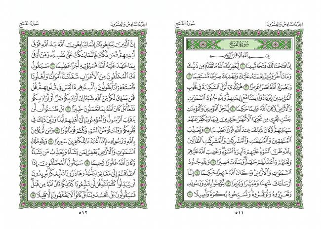 صفحه 511 قران (سوره فتح) - استخاره با قران