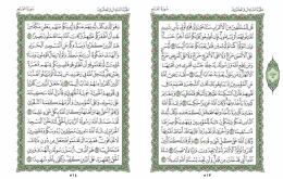 صفحه 513 قران (سوره فتح) – استخاره با قران
