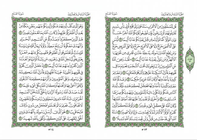 صفحه 513 قران (سوره فتح) - استخاره با قران