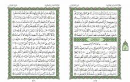 صفحه 515 قران (سوره فتح) – استخاره با قران