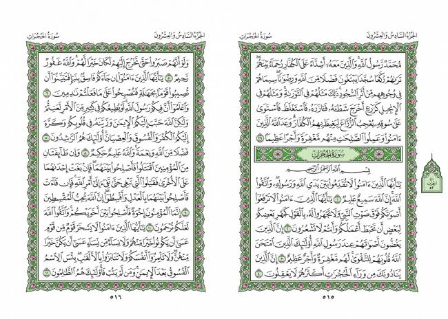 صفحه 515 قران (سوره فتح) - استخاره با قران