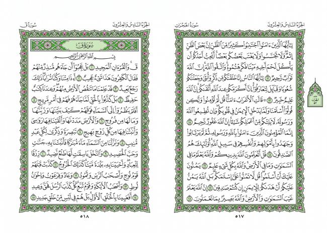 صفحه 517 قران (سوره حجرات) - استخاره با قران