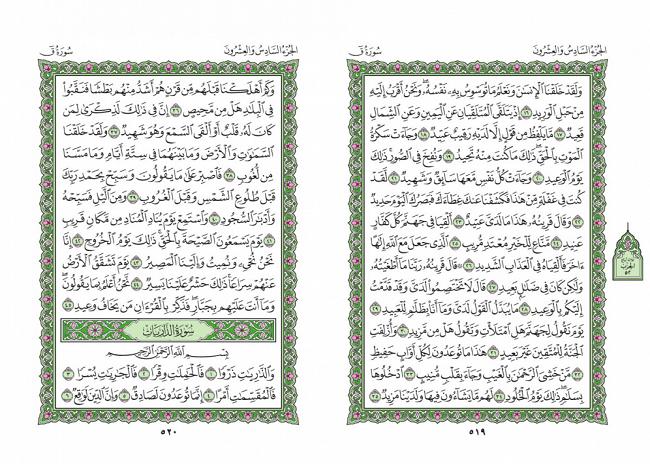 صفحه 519 قران (سوره ق) - استخاره با قران
