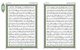 صفحه 521 قران (سوره ذاریات) – استخاره با قران