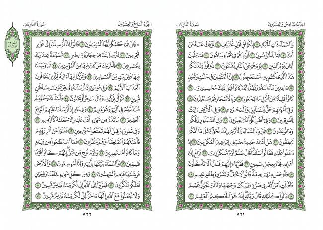 صفحه 521 قران (سوره ذاریات) - استخاره با قران