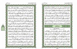 صفحه 523 قران (سوره ذاریات) – استخاره با قران