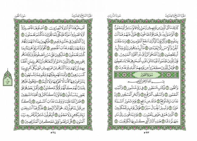 صفحه 523 قران (سوره ذاریات) - استخاره با قران