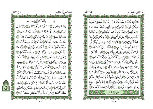 صفحه 525 قران (سوره طور) - استخاره با قران