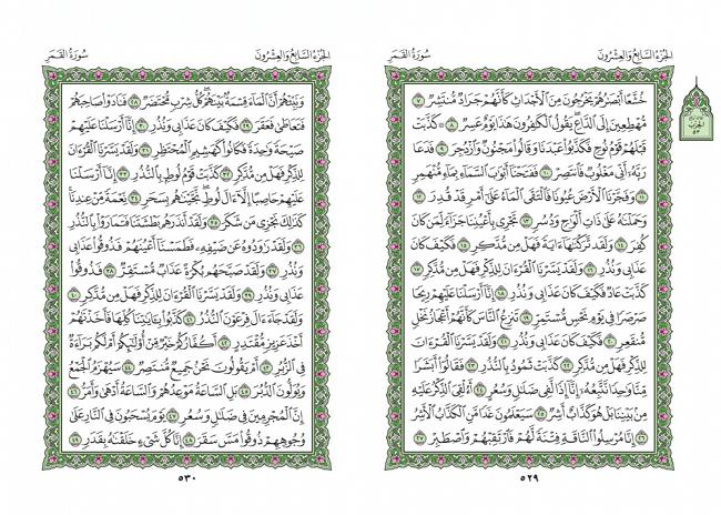 صفحه 529 قران (سوره قمر) - استخاره با قران
