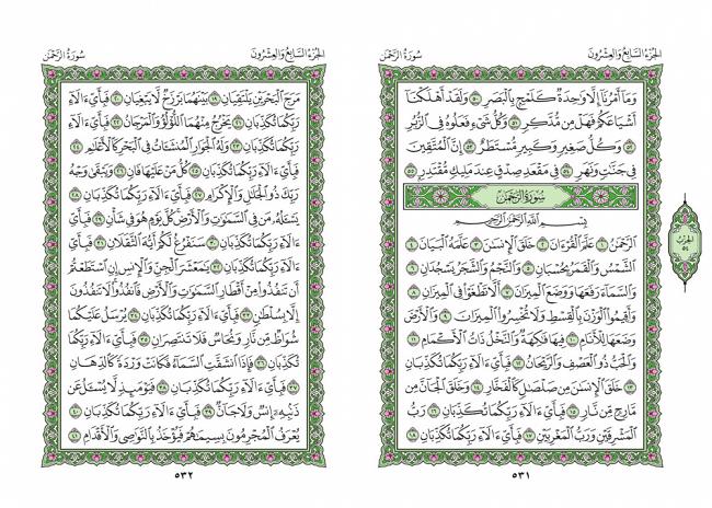 صفحه 531 قران (سوره قمر) - استخاره با قران